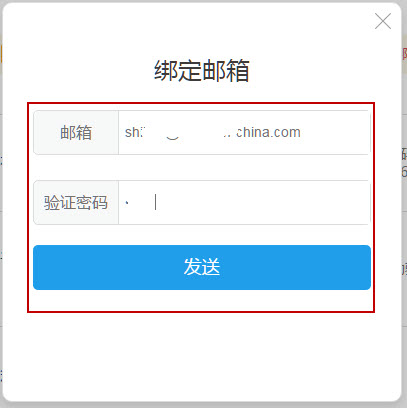 绑定邮箱输入邮箱和密码