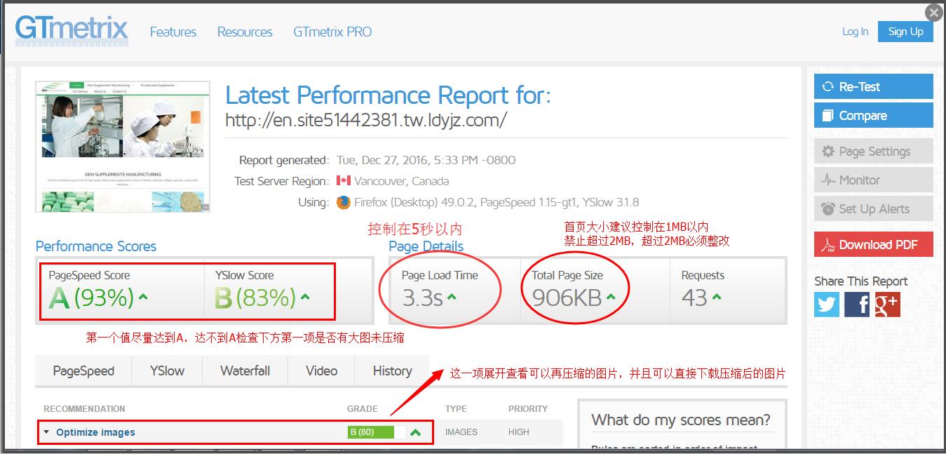 gtmetrix.com网站检测工具.png