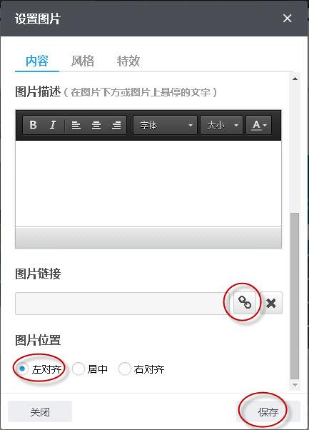 设置图片内容2.jpg