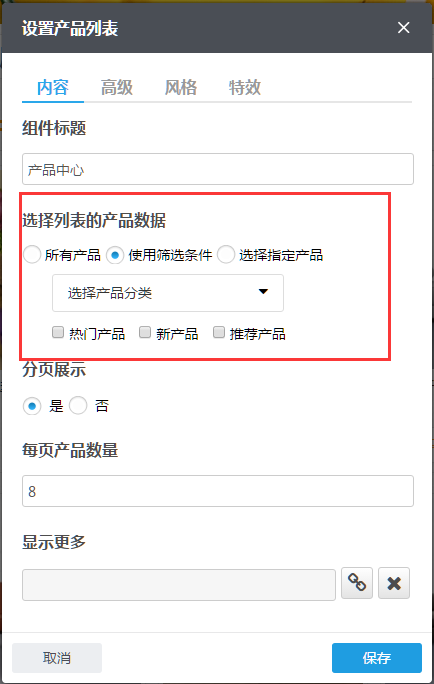 使用筛选条件.png