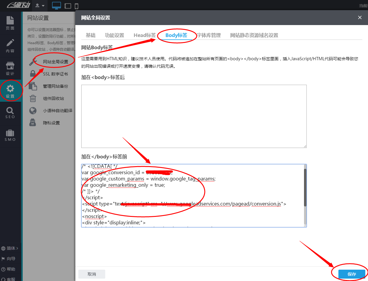 再营销代码添加位置.png