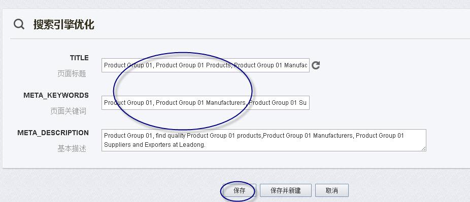 修改产品分类标签.jpg