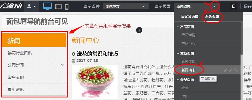 新闻动态页面.jpg