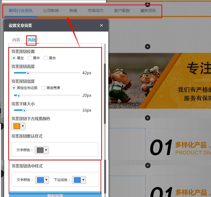 文章页签第二种风格支持设置的内容.png