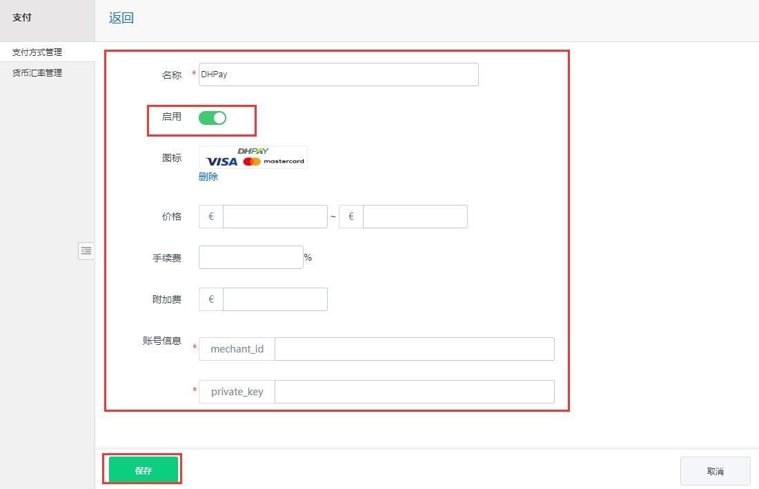 DHpay配置.jpg