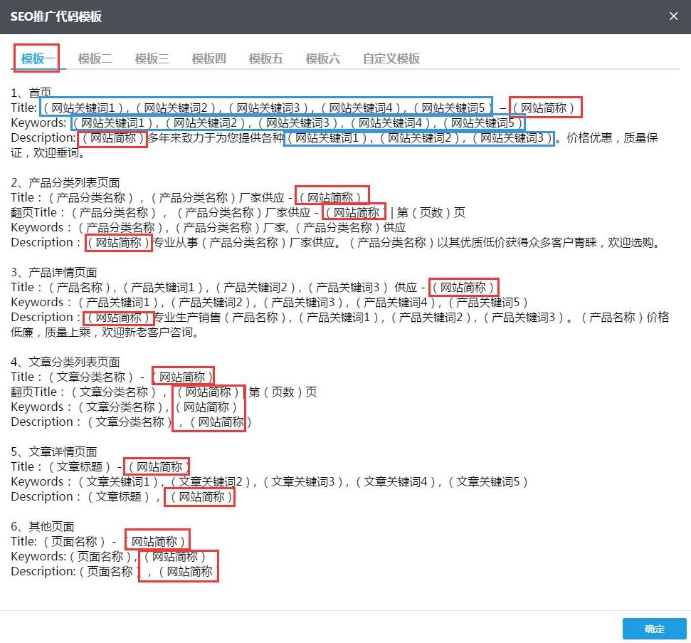 SEO推广代码模板一.png