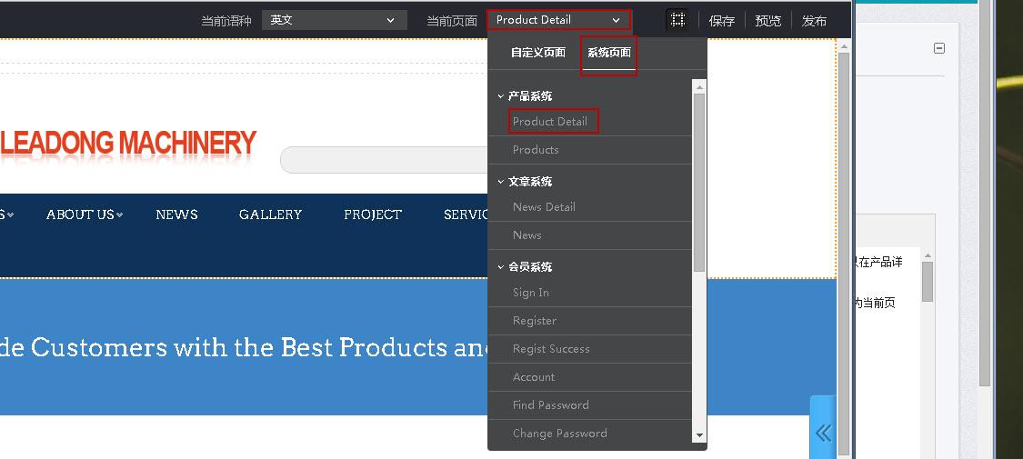 把产品详情页面切换为当前页面