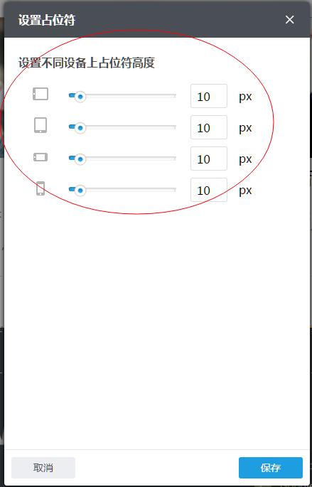 调不同设备上的占位符高度.png