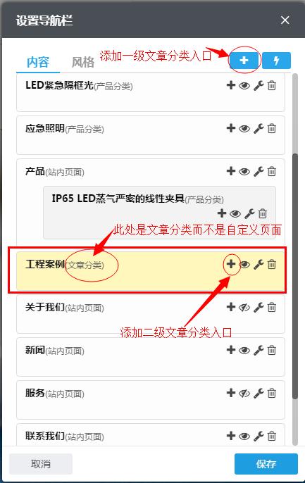 把工程案例放到网站导航上.png