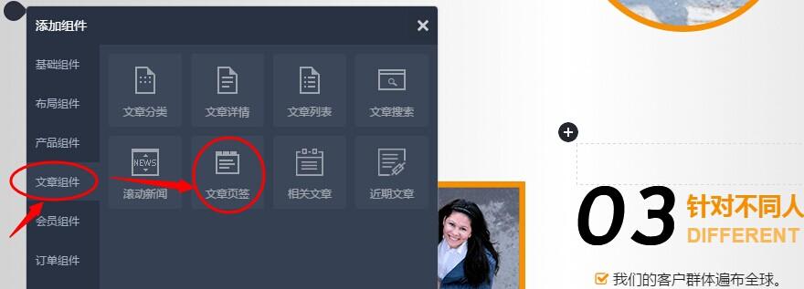 添加文章页签组件.jpg