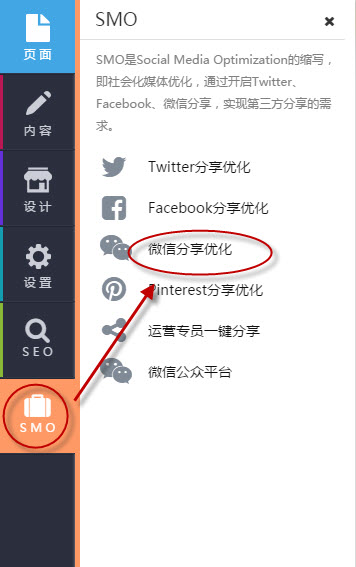 微信分享优化入口