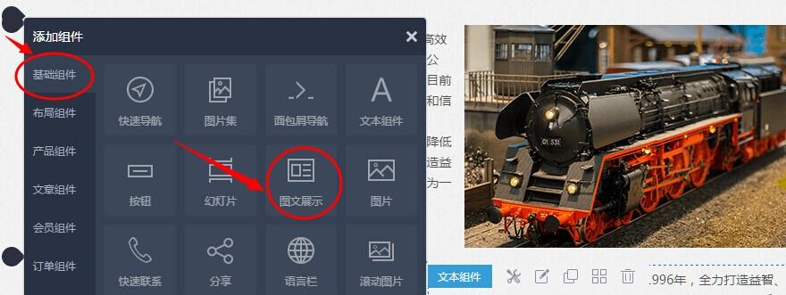 图文展示组件.jpg