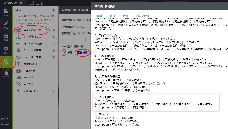文章详情SEO代码生成规则.jpg