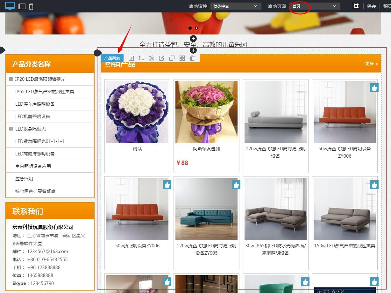 首页的产品列表.jpg