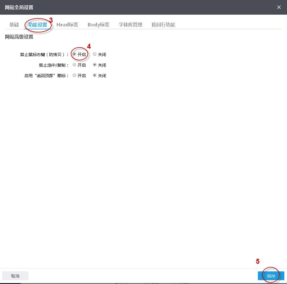 开启禁止鼠标右键功能.jpg