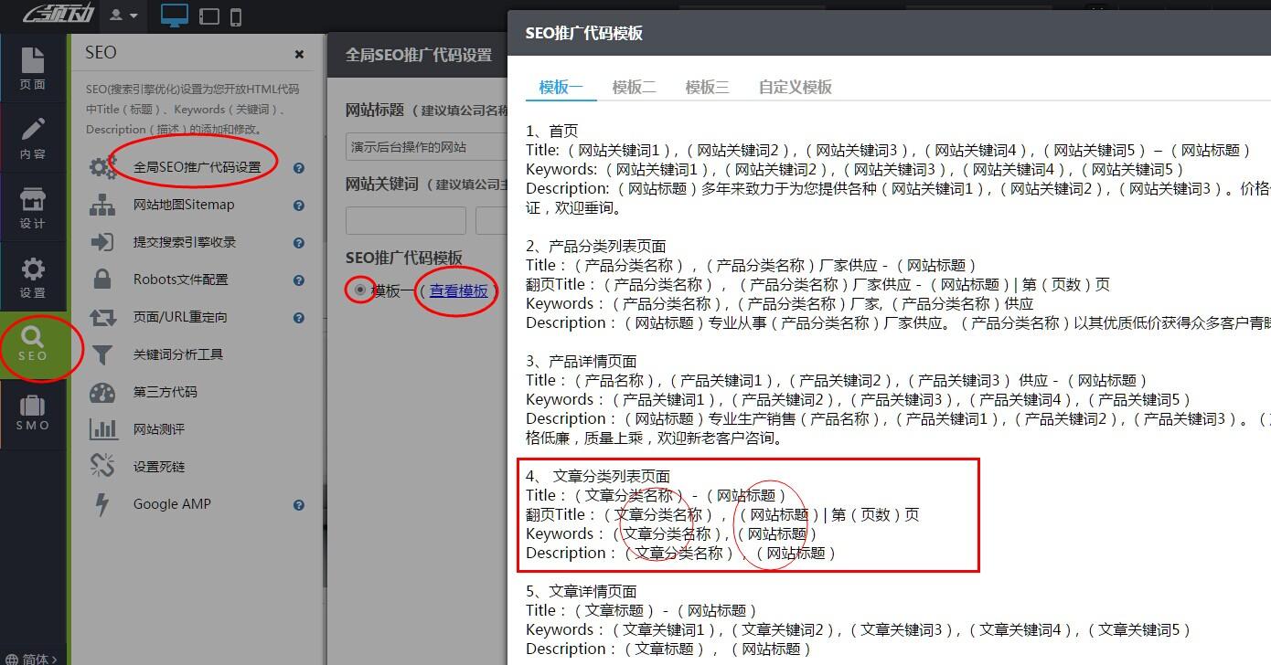 文章分类SEO代码生成规则.jpg