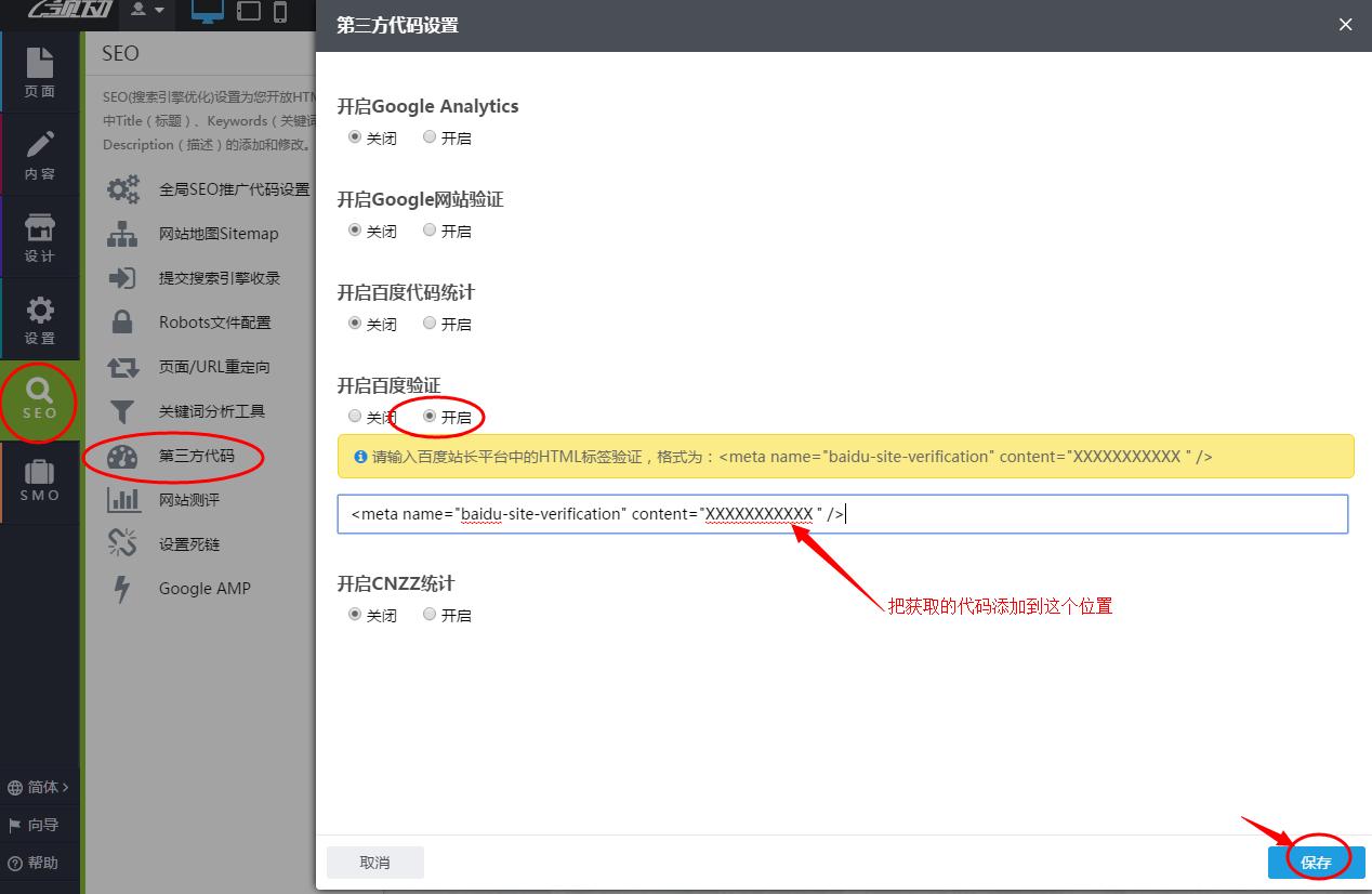 输入百度网站验证代码.png