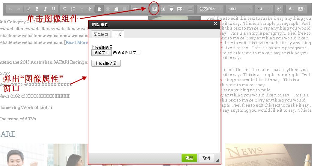替换文本组件中的图片和文字.jpg