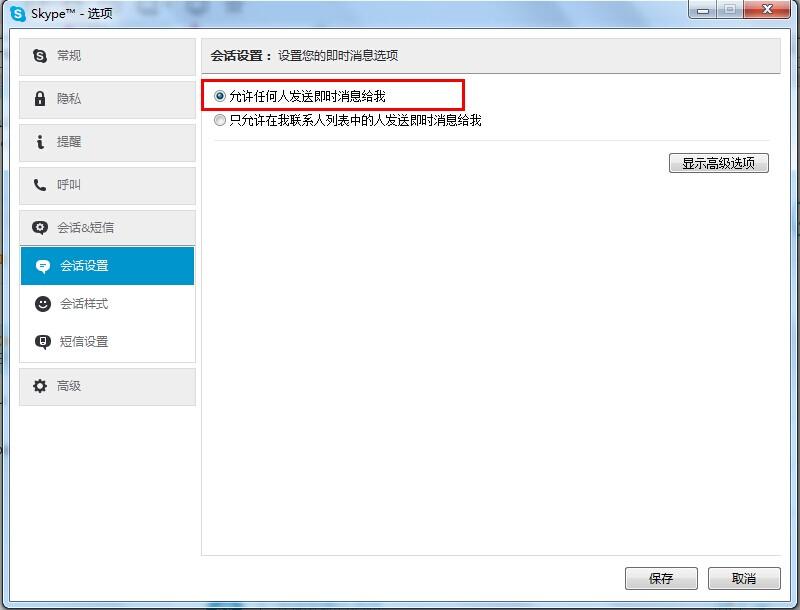 Skype-会话设置-允许任何人发送及时消息给我