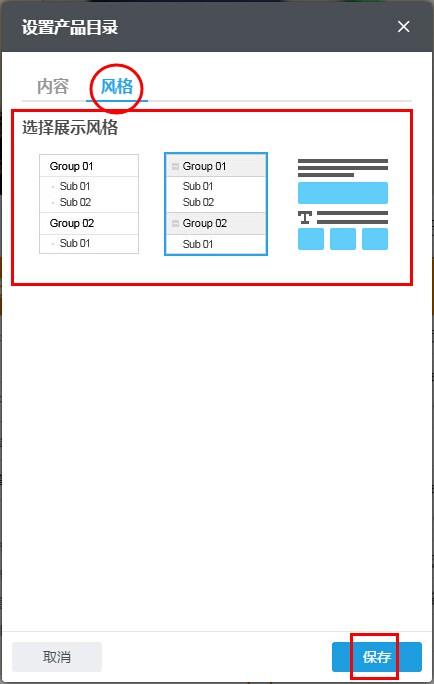 产品目录风格.jpg