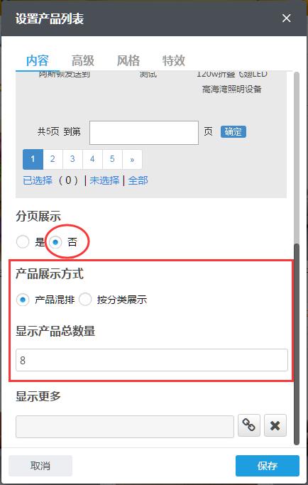 分页展示选择否.png