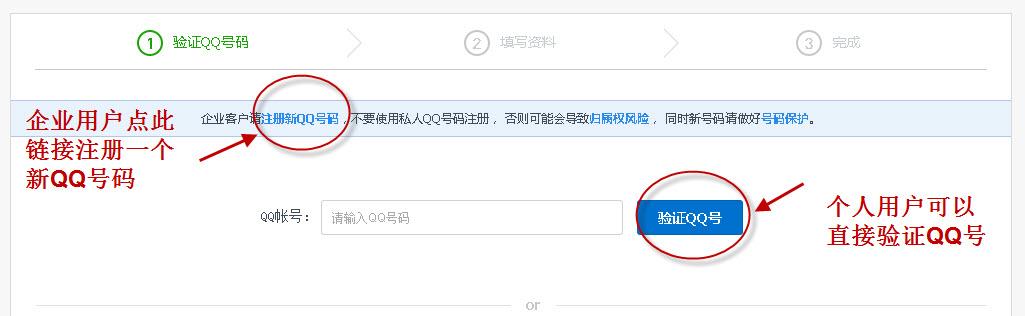 注册QQ号