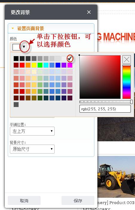 选择颜色.jpg