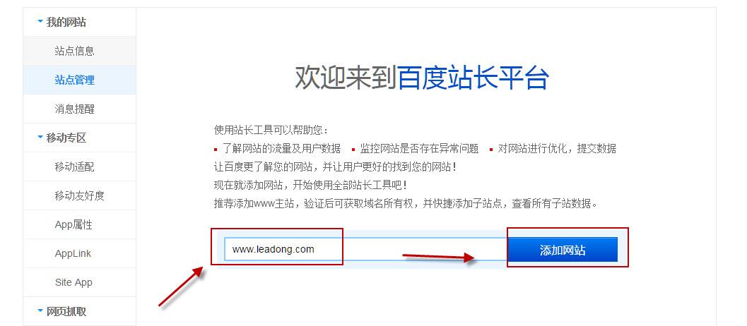 输入网址添加网站
