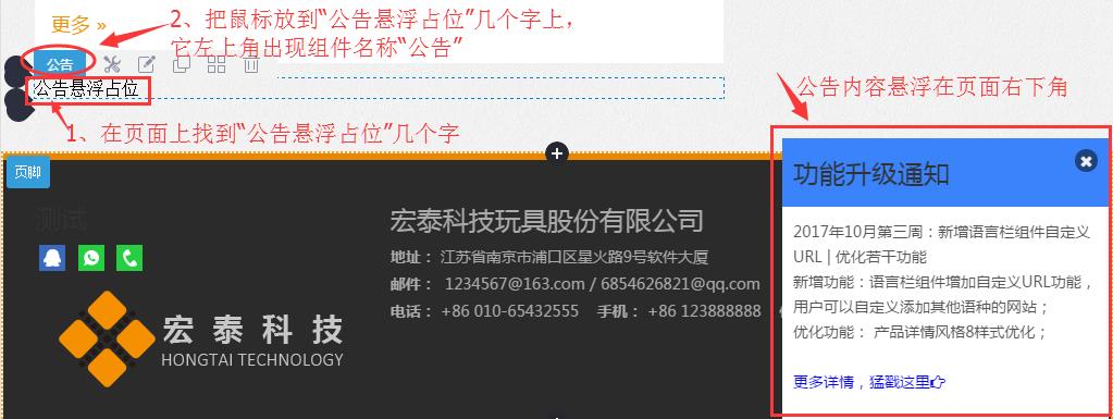 公告组件.png