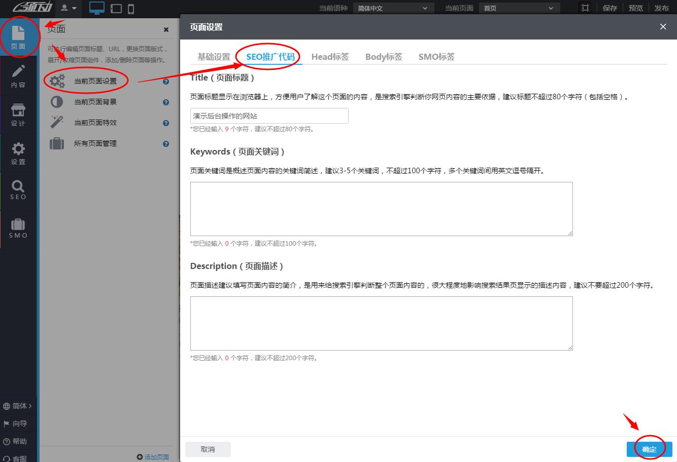 SEO推广代码修改入口.png