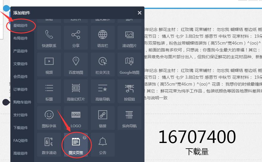 图文页签组件.png