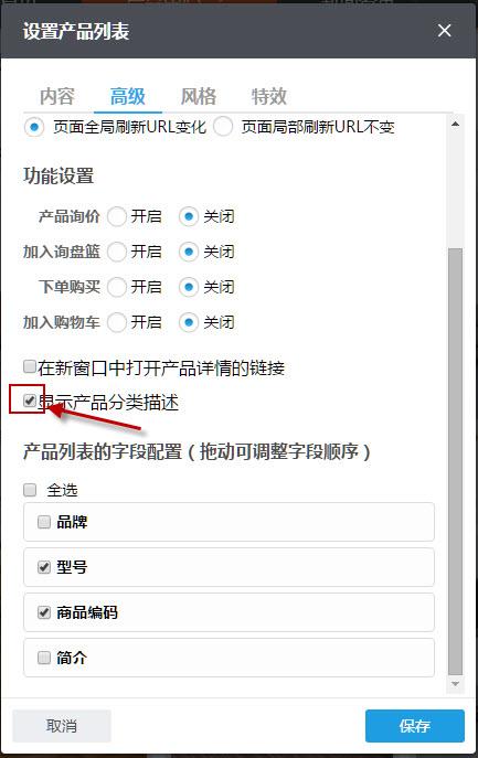 在产品列表组件中勾选显示产品分类描述功能